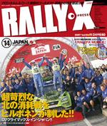 Rallyx_jp_h1_3